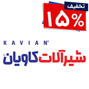کاویان